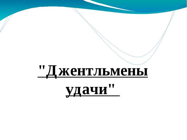 """Джентльмены удачи"""