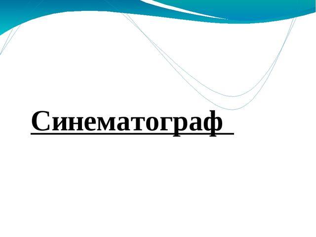 Синематограф