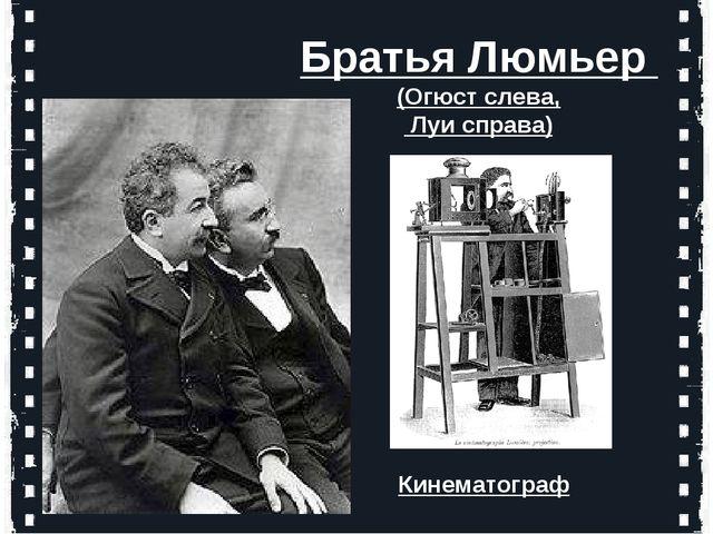Братья Люмьер (Огюст слева, Луи справа) Кинематограф