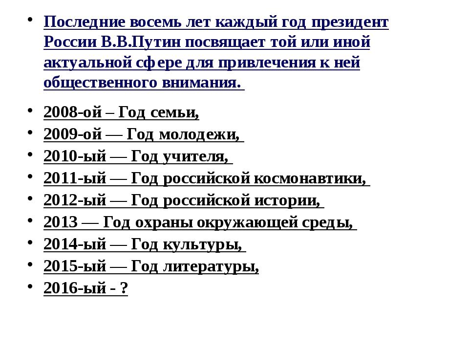 Последние восемь лет каждый год президент России В.В.Путин посвящает той или...