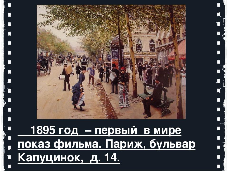1895 год – первый в мире показ фильма. Париж, бульвар Капуцинок, д. 14.