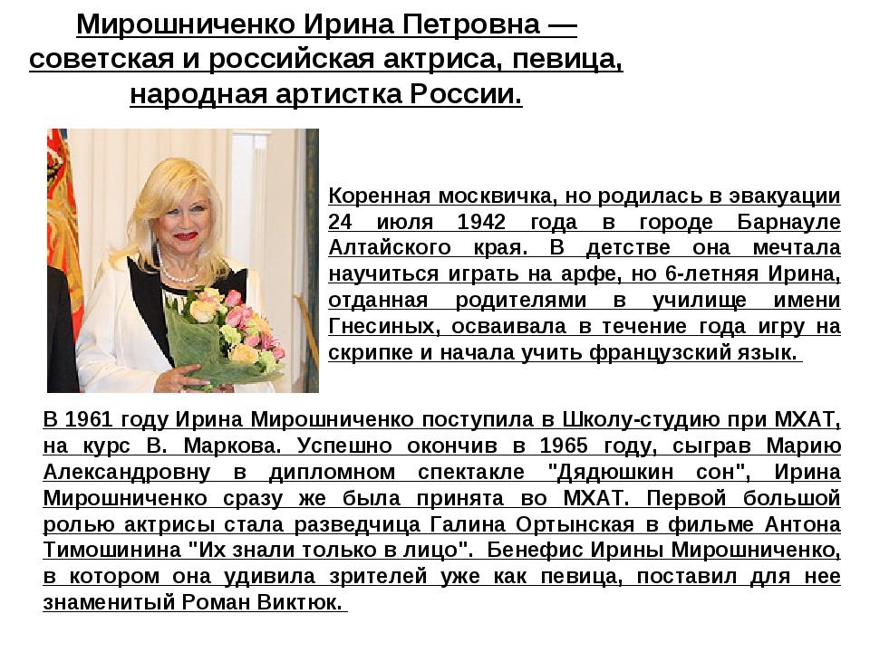 Мирошниченко Ирина Петровна— советская и российская актриса, певица, народна...