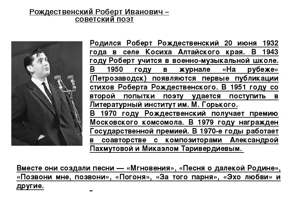 Рождественский Роберт Иванович – советский поэт Родился Роберт Рождественский...