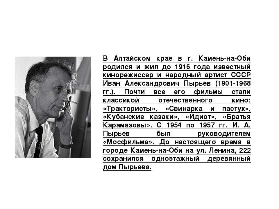 В Алтайском крае в г. Камень-на-Оби родился и жил до 1916 года известный кино...