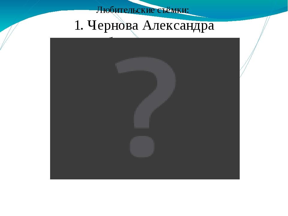 Любительские съёмки: 1. Чернова Александра Мы вибираем — ЗОЖ!!!