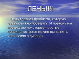 ЛЕНЬ!!!! Лень-главная проблема, которую очень сложно победить. И поэтому мы