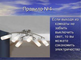 Правило №4 Если выходя из комнаты не забыть выключить свет, то вы можете сэк