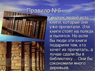 Правило №6 У многих людей есть книги, которые они уже прочитали. Эти книги с