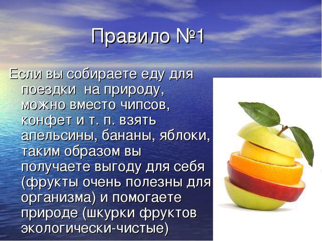 Правило №1 Если вы собираете еду для поездки на природу, можно вместо чипсов...