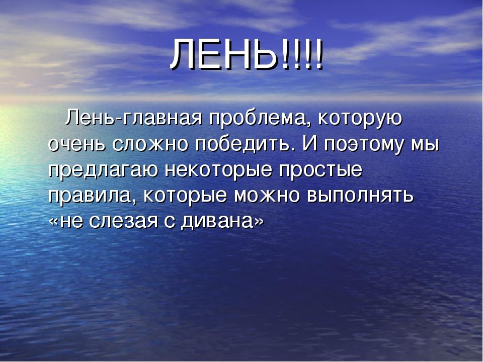 ЛЕНЬ!!!! Лень-главная проблема, которую очень сложно победить. И поэтому мы...