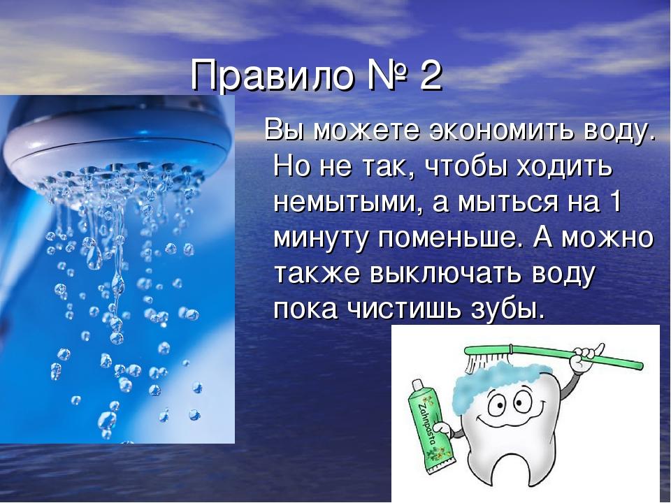 Правило № 2 Вы можете экономить воду. Но не так, чтобы ходить немытыми, а мы...
