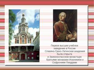 Первое высшее учебное заведение в России Славяно-Греко-Латинская академия бы