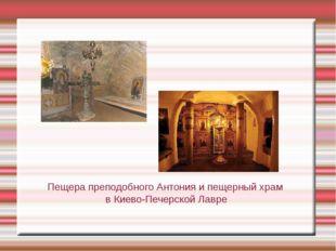 Пещера преподобного Антония и пещерный храм в Киево-Печерской Лавре