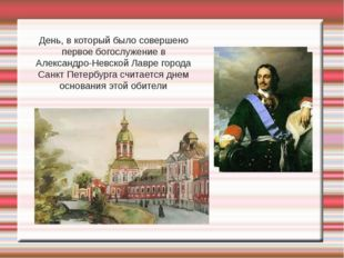 День, в который было совершено первое богослужение в Александро-Невской Лавр