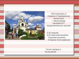 Обычный день в Саввино-Сторожевском монастыре г. Звенигорода начинается с пр