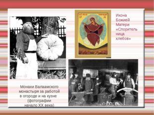 Икона Божией Матери «Спорительница хлебов» Монахи Валаамского монастыря за ра