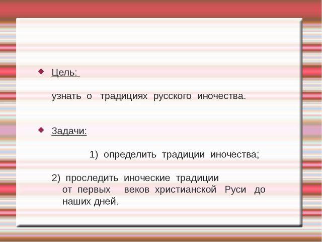 Цель: узнать о традициях русского иночества. Задачи: 1) определить традиции...