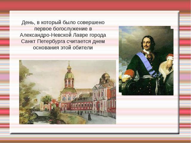 День, в который было совершено первое богослужение в Александро-Невской Лавр...