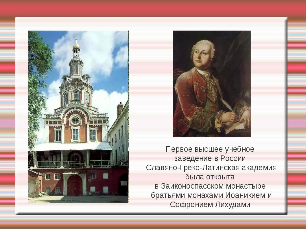Первое высшее учебное заведение в России Славяно-Греко-Латинская академия бы...