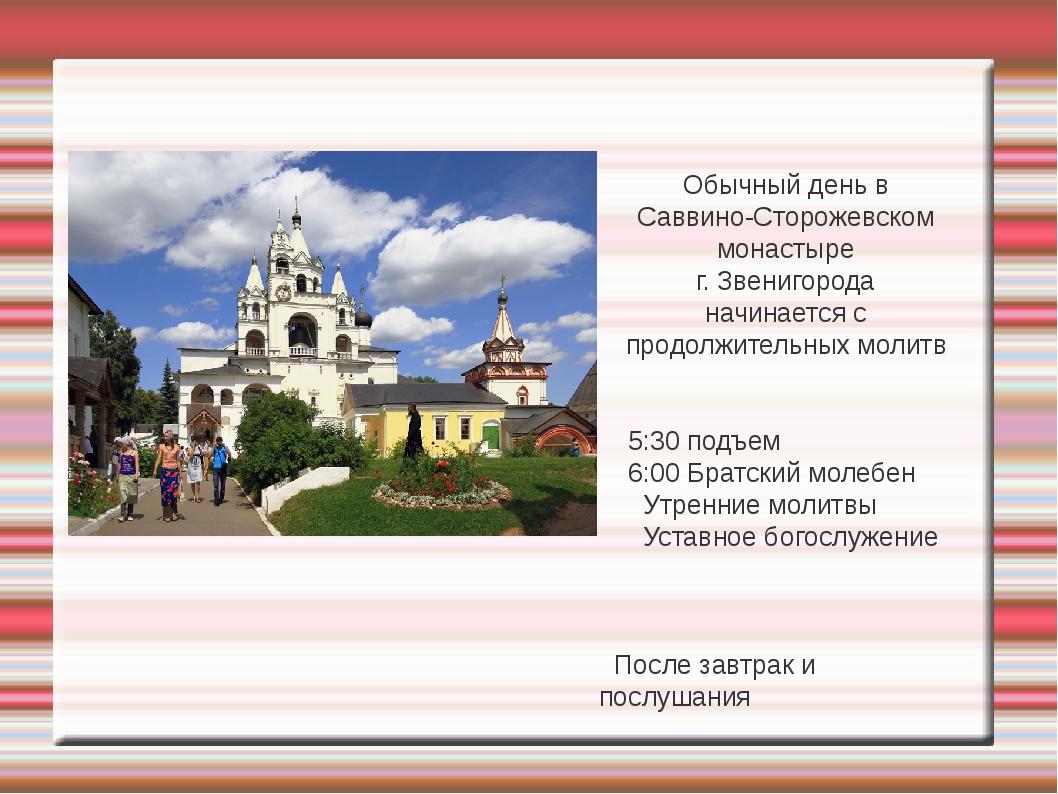 Обычный день в Саввино-Сторожевском монастыре г. Звенигорода начинается с пр...