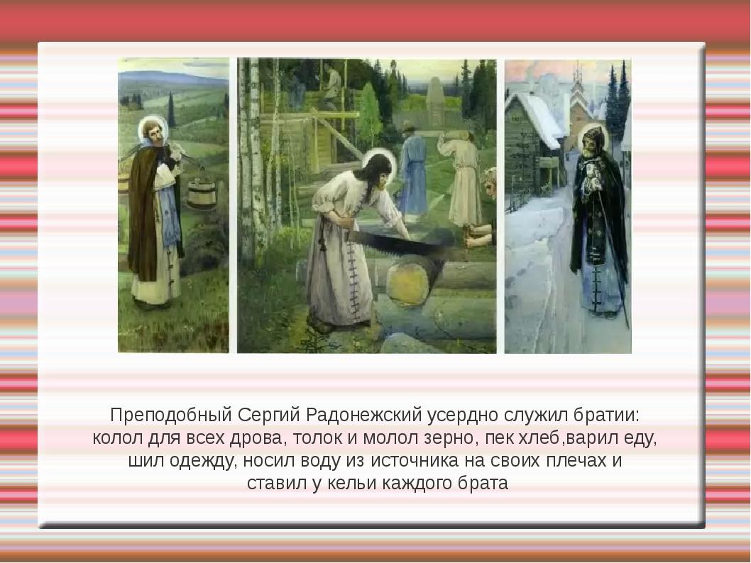 Преподобный Сергий Радонежский усердно служил братии: колол для всех дрова,...