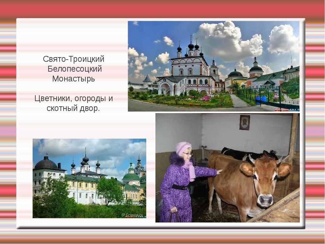 Свято-Троицкий Белопесоцкий Монастырь Цветники, огороды и скотный двор.