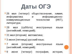 Даты ОГЭ 26 мая (четверг) обществознание, химия, информатика и информационно-