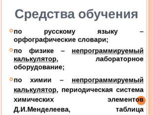 Средства обучения по русскому языку – орфографические словари; по физике – не
