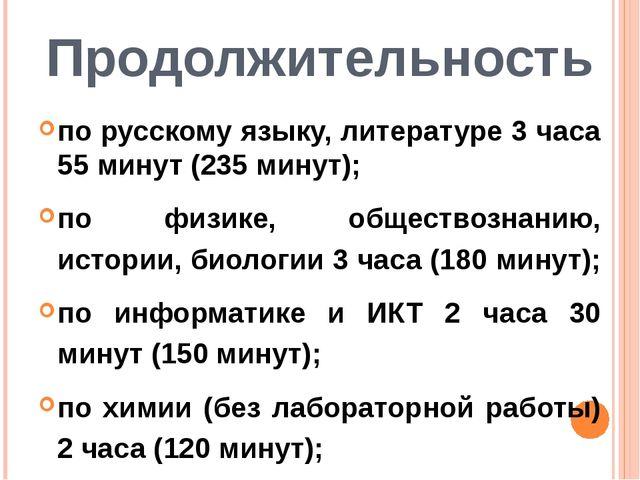 Продолжительность по русскому языку, литературе 3 часа 55 минут (235 минут);...