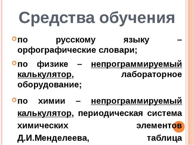 Средства обучения по русскому языку – орфографические словари; по физике – не...
