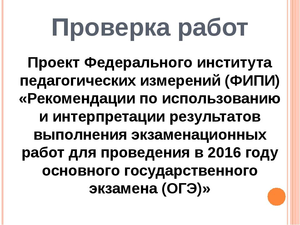 Проверка работ Проект Федерального института педагогических измерений (ФИПИ)...