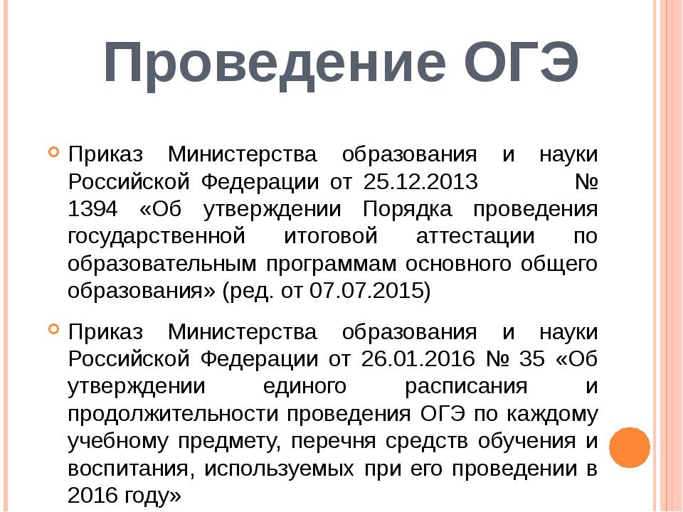 Проведение ОГЭ Приказ Министерства образования и науки Российской Федерации о...