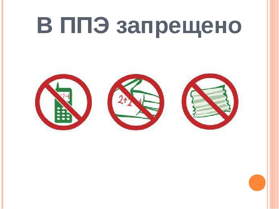 В ППЭ запрещено
