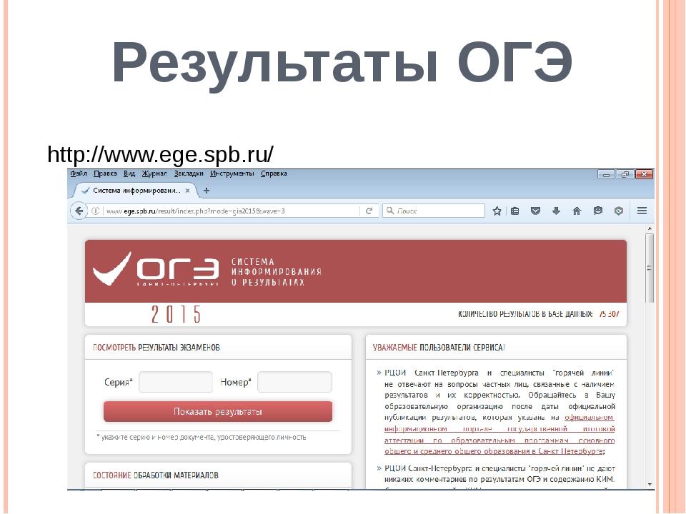Результаты ОГЭ http://www.ege.spb.ru/