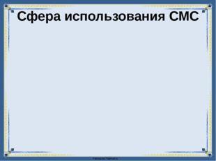 Сфера использования СМС FokinaLida.75@mail.ru