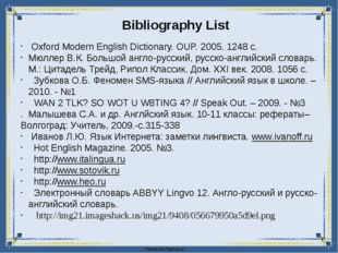 Oxford Modern English Dictionary. OUP. 2005. 1248 c. Мюллер В.К. Большой анг
