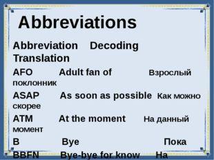 Abbreviation Decoding Translation AFO Adult fan of Взрослый поклонник ASAP A