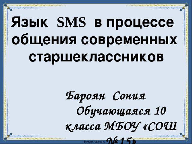 Язык SMS в процессе общения современных старшеклассников Бароян Сония Обучающ...