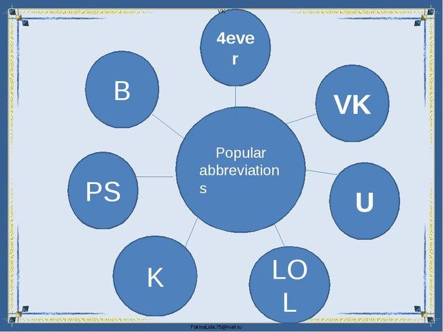 VK Popular abbreviations U LOL PS B 4ever K VK FokinaLida.75@mail.ru