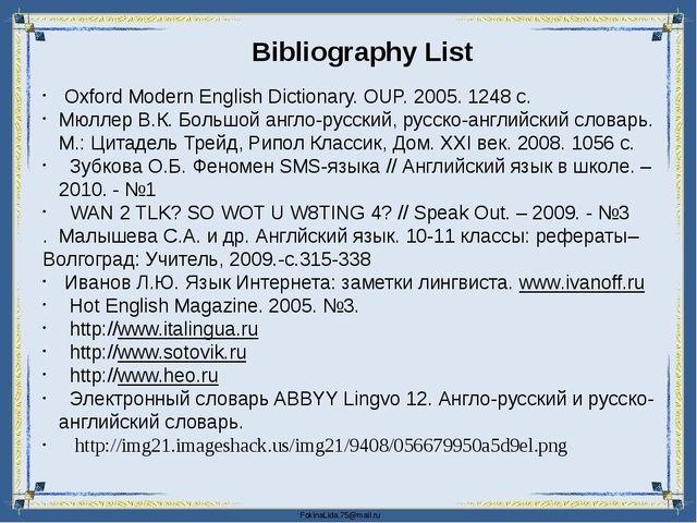 Oxford Modern English Dictionary. OUP. 2005. 1248 c. Мюллер В.К. Большой анг...