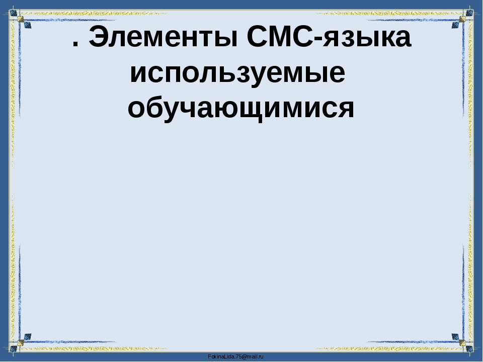 . Элементы СМС-языка используемые обучающимися FokinaLida.75@mail.ru