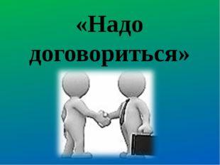 «Надо договориться»