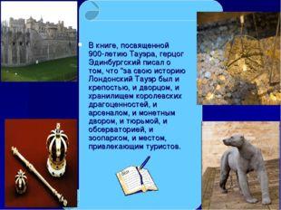 """В книге, посвященной 900-летию Тауэра, герцог Эдинбургский писал о том, что """""""