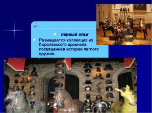 первый этаж Размещается коллекция из Королевского арсенала, посвященная исто