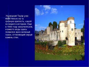 Нынешний Тауэр уже мало похож на ту грозную крепость, какой он вошел в истор
