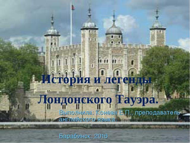 Выполнила: Конева Е.П., преподаватель английского языка. Барабинск, 2016 Исто...