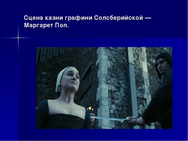 Сцена казни графини Солсберийской— Маргарет Пол.