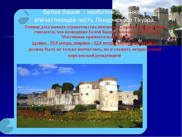 Белая башня - наиболее древняя и впечатляющая часть Лондонского Тауэра. Точн...