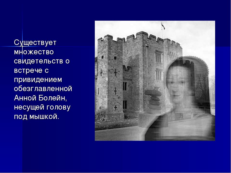 Существует множество свидетельств о встрече с привидением обезглавленной Анно...