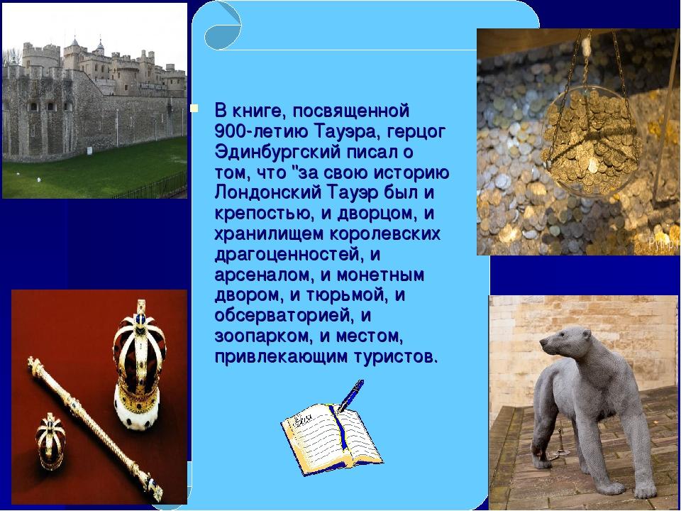 """В книге, посвященной 900-летию Тауэра, герцог Эдинбургский писал о том, что """"..."""